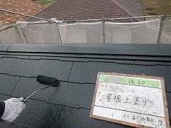 H29.2月幸手市N様邸屋根塗装上塗り.jpg