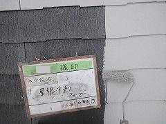 H29.2月幸手市N様邸屋根塗装下塗り③.jpg