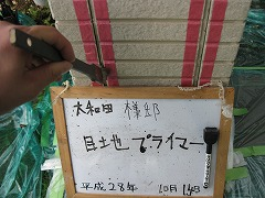 H29.3月さいたま市大和田様邸シーリング工事・プライマー塗布.jpg