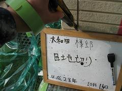H29.3月さいたま市大和田様邸シーリング工事・撤去.jpg