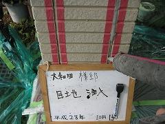 H29.3月さいたま市大和田様邸シーリング工事・注入.jpg