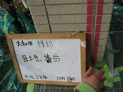 H29.3月さいたま市大和田様邸シーリング工事・養生.jpg