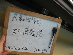 H29.3月さいたま市大和田様邸付帯塗装破風.jpg