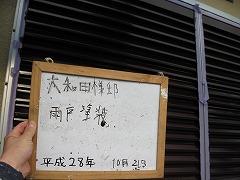 H29.3月さいたま市大和田様邸付帯塗装雨戸.jpg
