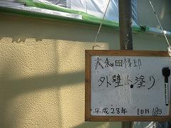 H29.3月さいたま市大和田様邸外壁塗装上塗り.jpg
