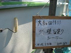 H29.3月さいたま市大和田様邸外壁塗装下塗り①.jpg