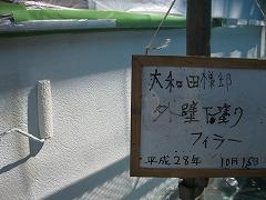 H29.3月さいたま市大和田様邸外壁塗装下塗り②.jpg
