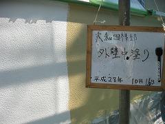 H29.3月さいたま市大和田様邸外壁塗装中塗り.jpg