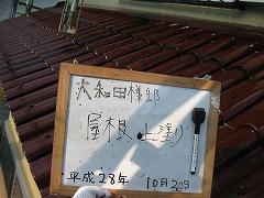H29.3月さいたま市大和田様邸屋根塗装上塗り.jpg
