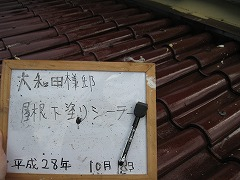 H29.3月さいたま市大和田様邸屋根塗装下塗り.jpg