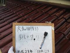 H29.3月さいたま市大和田様邸屋根塗装中塗り.jpg