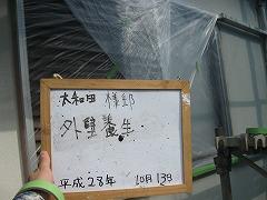 H29.3月さいたま市大和田様邸養生.jpg