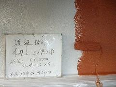 H29.3月さいたま市渡辺様外壁塗装上塗り①