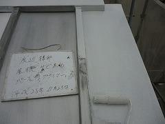 H29.3月さいたま市渡辺様屋根塗装下塗りサビ止め