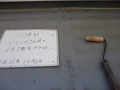 H29.3月戸田市A様邸外壁塗装ベランダ防水①プライマー