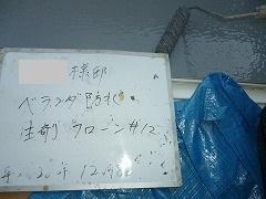 H29.3月戸田市A様邸外壁塗装ベランダ防水②主剤