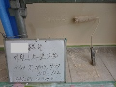 H29.3月戸田市A様邸外壁塗装上塗り②