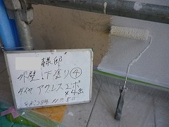 H29.3月戸田市A様邸外壁塗装下塗り④