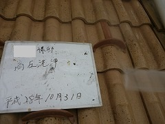 H29.3月戸田市A様邸外壁塗装高圧洗浄