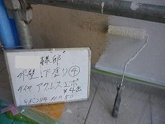 H29.3月戸田市A様邸外壁塗装下塗り④.jpg