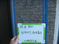 H29.4月北本市松本様邸外壁塗装シーリング打ち替え①.jpg