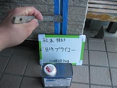 H29.4月北本市松本様邸外壁塗装シーリング打ち替え②.jpg