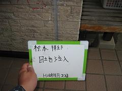H29.4月北本市松本様邸外壁塗装シーリング打ち替え③.jpg