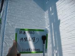 H29.4月北本市松本様邸外壁塗装上塗り.jpg