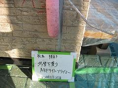 H29.4月北本市松本様邸外壁塗装下塗り①.jpg