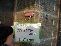 H29.4月北本市松本様邸外壁塗装下塗り②.jpg