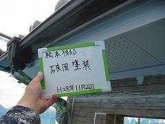 H29.4月北本市松本様邸外壁塗装付帯塗装破風.jpg