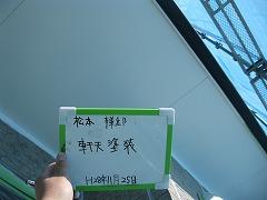 H29.4月北本市松本様邸外壁塗装付帯塗装軒天.jpg