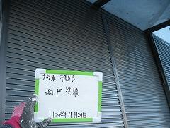 H29.4月北本市松本様邸外壁塗装付帯塗装雨戸.jpg