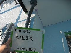 H29.4月北本市松本様邸外壁塗装付帯塗装雨樋.jpg