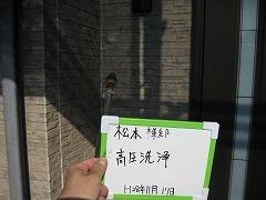 H29.4月北本市松本様邸外壁塗装高圧洗浄.jpg