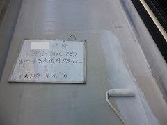 H29.4月坂戸市O様邸ベランダ防水①プライマー.jpg