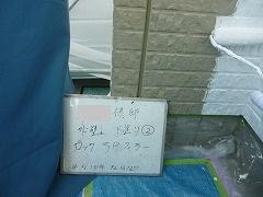 H29.4月坂戸市O様邸外壁塗装下塗り②.jpg