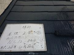 H29.4月坂戸市O様邸屋根塗装上塗り②