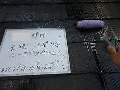 H29.4月坂戸市O様邸屋根塗装下塗り①
