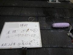 H29.4月坂戸市O様邸屋根塗装下塗り②.jpg