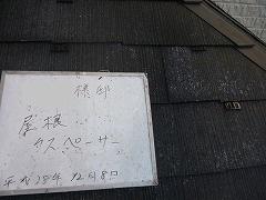 H29.4月坂戸市O様邸屋根塗装屋根タスペーサー