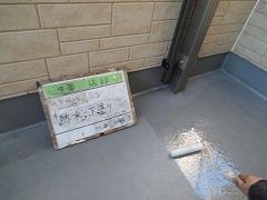 H29.4月草加市守岡様邸外壁・屋根塗装ベランダ防水①.jpg