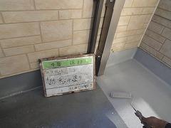 H29.4月草加市守岡様邸外壁・屋根塗装ベランダ防水②.jpg