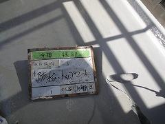 H29.4月草加市守岡様邸外壁・屋根塗装ベランダ防水③.jpg