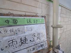 H29.4月草加市守岡様邸外壁・屋根塗装付帯塗装雨樋.jpg