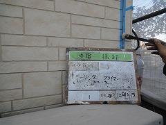 H29.4月草加市守岡様邸外壁・屋根塗装外壁シーリング打ち替え②.jpg