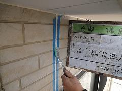 H29.4月草加市守岡様邸外壁・屋根塗装外壁シーリング打ち替え③.jpg