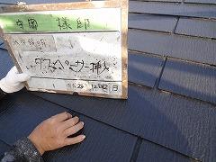 H29.4月草加市守岡様邸外壁・屋根塗装屋根塗装タスペーサー.jpg