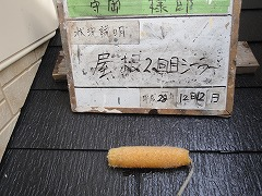 H29.4月草加市守岡様邸外壁・屋根塗装屋根塗装下塗り②.jpg