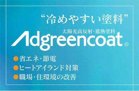 太陽光高反射・遮熱塗料アドグリーンEXα